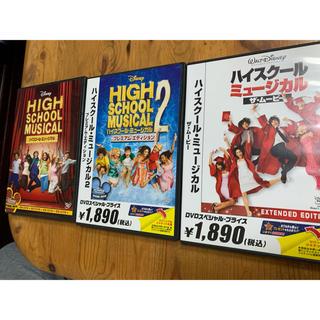 Disney - ハイスクールミュージカル DVDセット