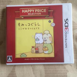 ニンテンドー3DS - すみっコぐらし ここがおちつくんです(ハッピープライスセレクション) 3DS