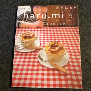 クリハラハルミ(栗原はるみ)の栗原はるみ haru_mi (ハルミ) 2015年 01月号(料理/グルメ)