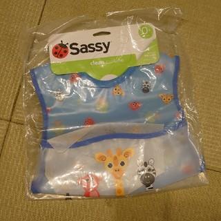 サッシー(Sassy)のsassy 食事エプロン(お食事エプロン)