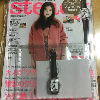 SNOOPY - steady 12月号 セブンイレブン限定版 表紙・今田美桜