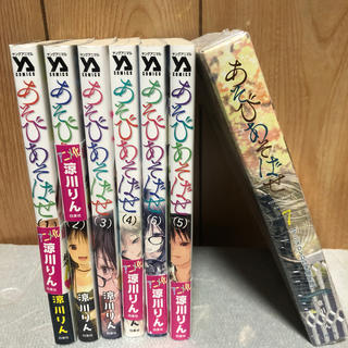ハクセンシャ(白泉社)のあそびあそばせ 1〜7巻アニメDVD付き限定版 7 特装版(その他)