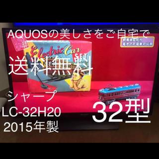 AQUOS - 送料無料 32型液晶テレビ シャープ AQUOS LC-32H20 32インチ