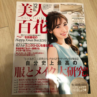 【未読】美人百花 12月号 雑誌のみ