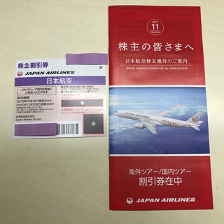 JAL(日本航空) - JAL 株主優待券 2020年11月30日ご搭乗分まで 1枚