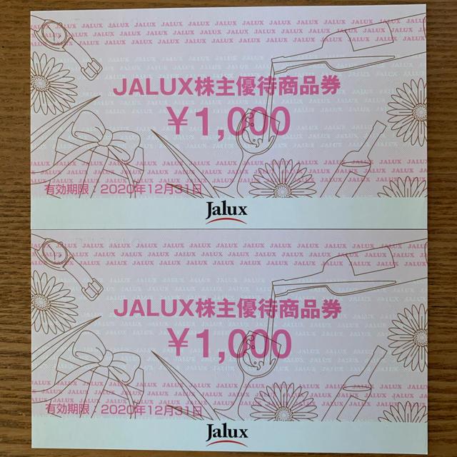 JALUX 株主優待券 2000円 チケットの優待券/割引券(ショッピング)の商品写真
