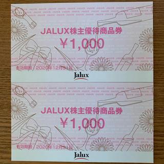JALUX 株主優待券 2000円(ショッピング)
