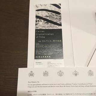 """カルティエ(Cartier)の""""カルティエ、時の結晶"""" 国立新美術館チケット(美術館/博物館)"""