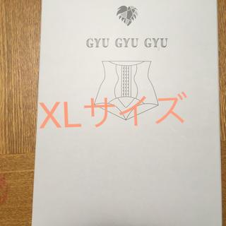 GYU GYU GYU新品 XLサイズ  GYUGYUGYU 骨盤矯正ショーツ
