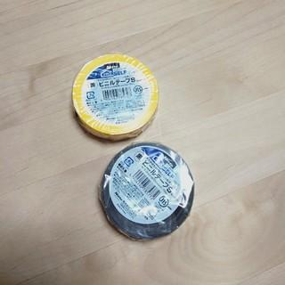 【電気絶縁用ポリ塩化ビニル粘着テープ】2本(テープ/マスキングテープ)