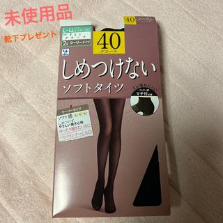 しまむら - 新品未使用☆しめつけないソフトタイツ ブラック 40デニール&靴下セット