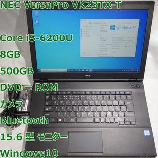 NEC - NEC VK23TX-T◆i5-6200U/500G/8G/DVD◆Wi10