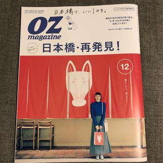 マガジンハウス - OZ magazine (オズマガジン) 2019年 12月号