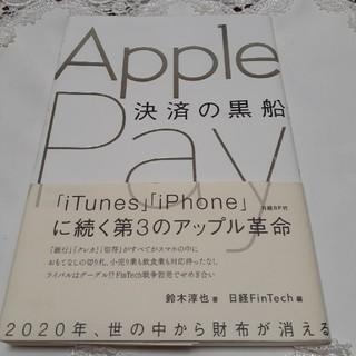 ニッケイビーピー(日経BP)の決済の黒船 Apple Pay(ビジネス/経済)