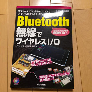 Bluetooth無線でワイヤレスI/O スマホ/タブレットやパソコンでいろいろ(科学/技術)