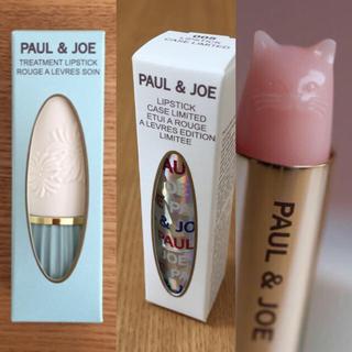 PAUL & JOE - 【PAUL&JOE】リップスティックトリートメント&リップスティックケース 2本