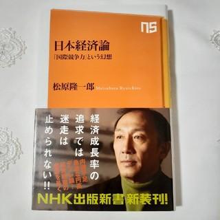 日本経済論 「国際競争力」という幻想(文学/小説)