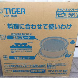 TIGER - タイガー ホットプレート モウいちまい新品未使用