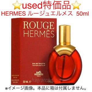 エルメス(Hermes)の⭐️used特価品⭐️エルメス ルージュエルメス EDT SP 50ml(香水(女性用))