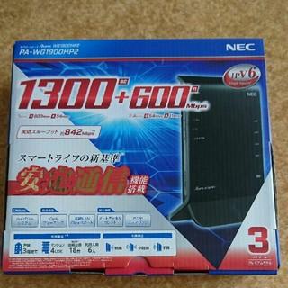 エヌイーシー(NEC)のNEC  PA-WG1900HP2  新品   未使用 (PC周辺機器)