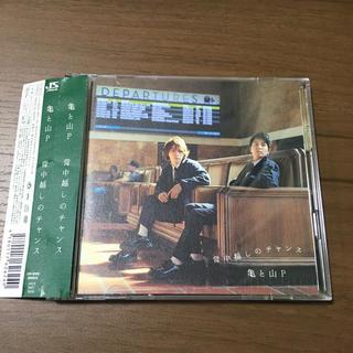 山下智久 - 背中越しのチャンス 初回限定盤1 亀と山P亀梨和也 山下智久 CD+DVD帯付き