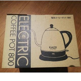 カルディ(KALDI)のカルディ ポット(コーヒー)