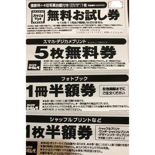 キタムラ(Kitamura)のスタジオマリオ無料お試し券セット(その他)
