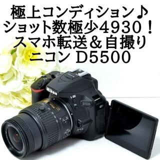 Nikon - ★極上美品&ショット数4930回&自撮り&スマホ転送★ニコン D5500