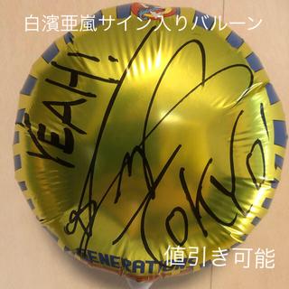 ジェネレーションズ(GENERATIONS)の少年クロニクルドームツアー 白濱亜嵐サイン入りバルーン東京ドームver(ミュージシャン)