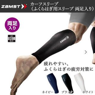 ザムスト(ZAMST)のZAMST カーフスリーブ ホワイト(トレーニング用品)