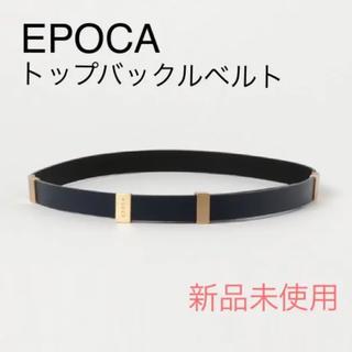エポカ(EPOCA)の【新品未使用】EPOCAトップバックルベルト 紺色(ベルト)