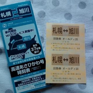 札幌~旭川 高速バス回数券