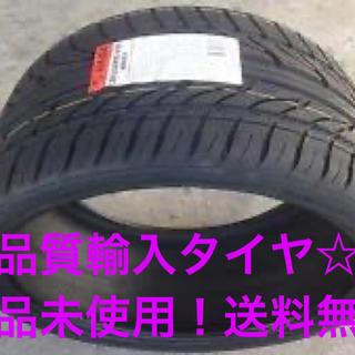 225/45R18 【新品タイヤ】送料無料!高品質プレミアムタイヤ