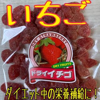ドライいちご【送料無料】(フルーツ)