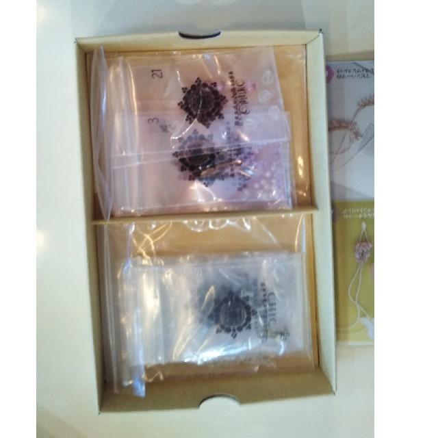 ベルメゾン(ベルメゾン)のビーズキット⑤ ハンドメイドの素材/材料(その他)の商品写真