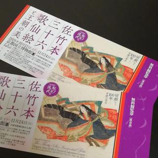佐竹本三十六歌仙絵 観覧券(美術館/博物館)