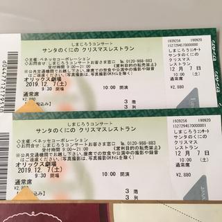 しまじろうクリスマスコンサート 12/7