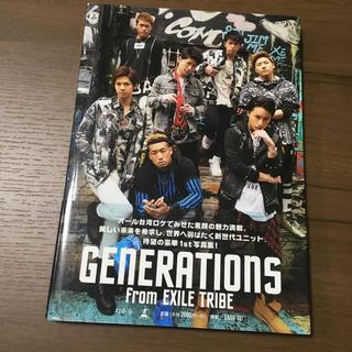 ジェネレーションズ(GENERATIONS)のGENERATIONS from EXILE TRIBE写真集ジェネレーションズ(ミュージシャン)