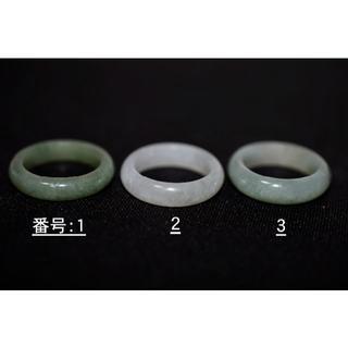 ラ141 13.5号 天然 翡翠リング レディース メンズ 硬玉(リング(指輪))