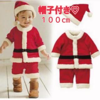 新品♡ サンタ 服 コスプレ ベビー 男の子 100 可愛い 帽子付き