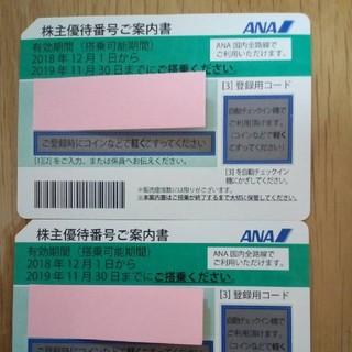 ANAの株主優待券2枚セット  2019年11月30日