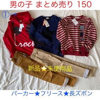 BeBe - 新品★未使用品★男の子 まとめ売り 150 5点 パーカー フリース 長ズボン