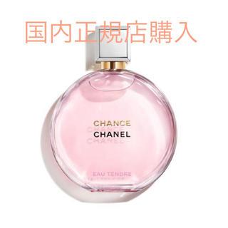 CHANEL - チャンス オー タンドゥル オードゥ パルファム