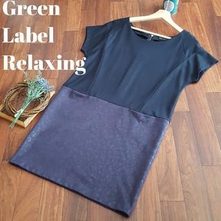 グリーンレーベルリラクシング(green label relaxing)のグリーンレーベルリラクシング レオパード柄 ドッキングワンピース ネイビー(ひざ丈ワンピース)