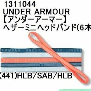アンダーアーマー(UNDER ARMOUR)の【アンダーアーマー】 ヘザーミニヘッドバンド6本組《レディース》1311044 (ヘアバンド)