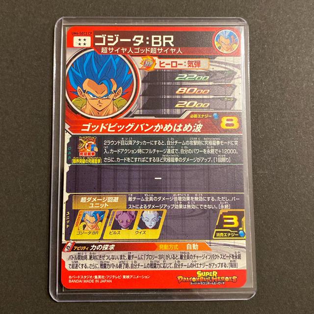 ドラゴンボール(ドラゴンボール)のドラゴンボールヒーローズ  ゴジータBR② エンタメ/ホビーのトレーディングカード(その他)の商品写真