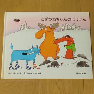 イケア(IKEA)のこぎつねちゃんのぼうけん(絵本/児童書)