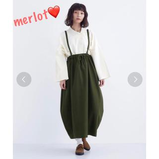 merlot - ✨merlot メルロー 新作✨コクーン シルエット 吊り ジャンパースカート✨