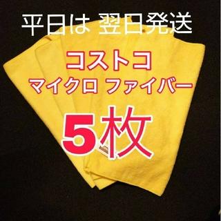 コストコ(コストコ)のコストコ マイクロファイバー5枚(メンテナンス用品)