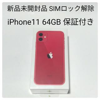 iPhone - iPhone11 64gb 新品未開封品 ドコモ SIMフリー SIMロック解除